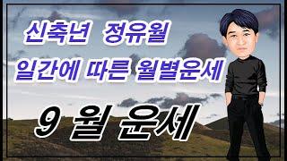 신축년 정유월(9월) 일간별 운세