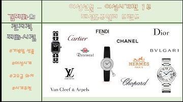 [전지적 찌뽜시점] 여성시계 추천 1부 - 패션&쥬얼리 브랜드 시계