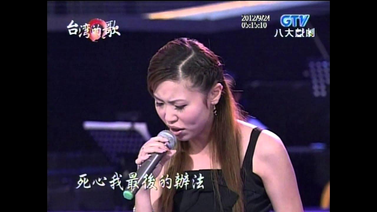 黃紫誼+無你卡快活+臺灣的歌 - YouTube