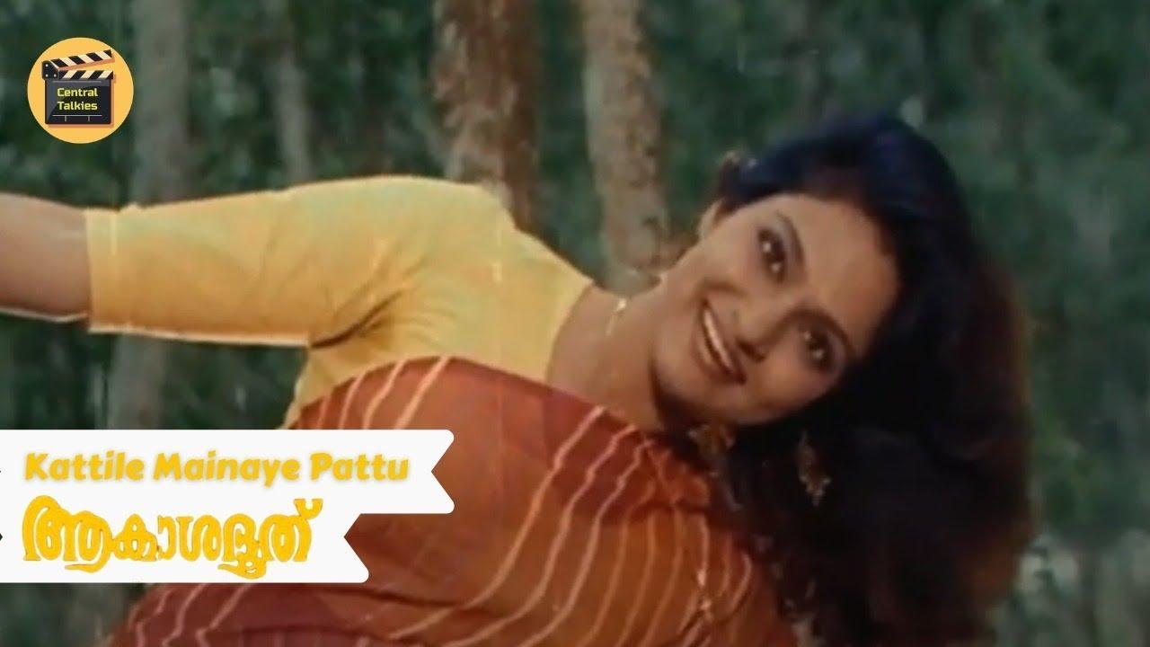 Download Kattile Mainaye Pattu    Akashadoothu   K. S. Chitra  Malayalam Film Song   Central Talkies