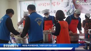채광철 목포해경서장, '사랑의 밥차'봉사 참여