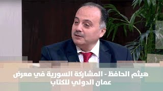 هيثم الحافظ - المشاركة السورية في معرض عمان الدولي للكتاب