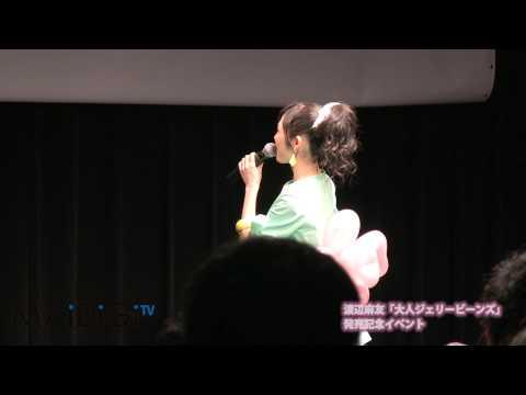 渡辺麻友「大人ジェリービーンズ」 イベント冒頭