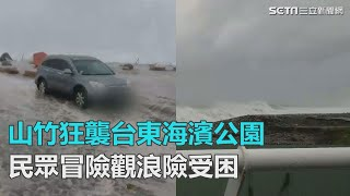 山竹外圍影響台東「國際地標」 民眾冒險觀浪險受困|三立新聞網SETN.com