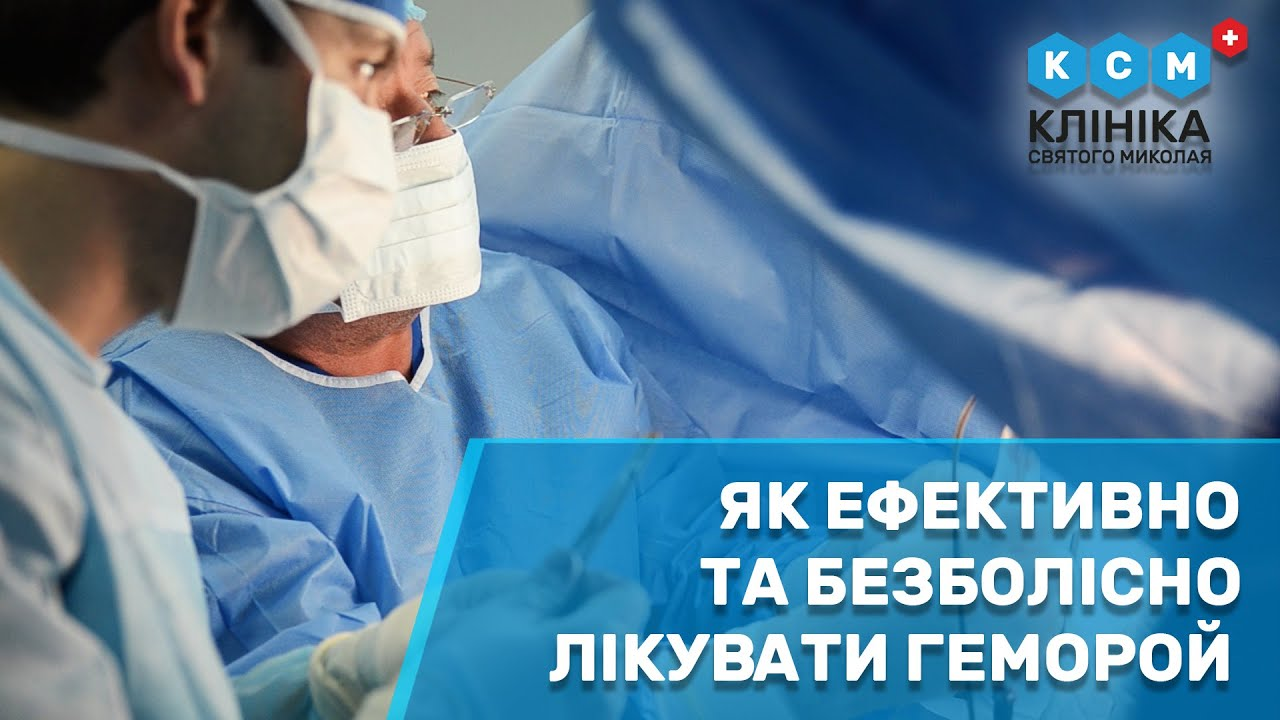 Download Лечение геморроя за 1 день методом THD/Лікування геморою за 1 день методом THD