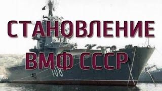 Становление ВМФ СССР - русский перевод