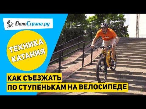 Как съезжать по ступенькам на велосипеде