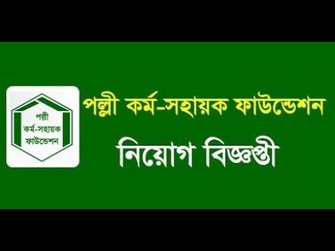 NGO NEW JOB ADI -PKSF job circular 2019