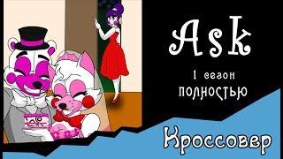 Спросите персонажей комикс Кроссовер 1 сезон ПОЛНОСТЬЮ