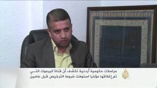 مراسلات حكومية أردنية تبين اسيتفاء قناة اليرموك شروط الترخيص