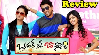 Maa Review Maa Istam Brother Of Bommali Movie Review Youtube