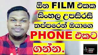 Get Sinhala subtitles on the phone in seconds. | Sinhala