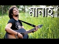 Download MANAH | NEW ASSAMESE  SONG MP3 song and Music Video