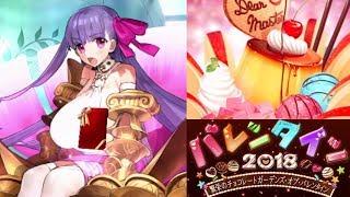 修正【FGO】パッションリップからのバレンタイン・チョコ礼装【Fate/Grand Order】 パッションリップ 検索動画 21