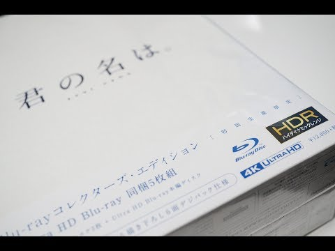 HDRが凄い!「君の名は。」の4K Ultra HD Blu-rayを視聴してみた。