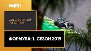 Формула-1. Сезон 2019. Специальный репортаж