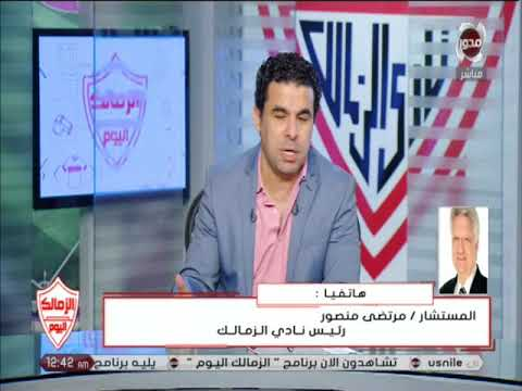 'مرتضى منصور': لن أطالب بتأجيل مباراة المقاصة والزمالك يملك فريقين ولن أفعل مثل الاهلي