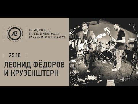 Леонид Фёдоров & «Крузенштерн и Пароход» - 25.10.2014@А2 , Петербург