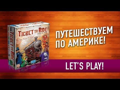 Настольная игра «TICKET TO RIDE: АМЕРИКА (БИЛЕТ НА ПОЕЗД: АМЕРИКА)». Играем