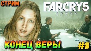Far Cry 5 — Стрим Прохождение - Конец Веры #8