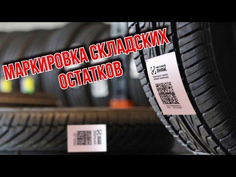 Как маркировать остатки шин на складе / Шинный Эксперт
