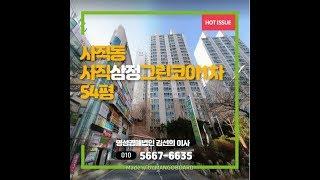 부산아파트경매 사직동 삼정그린코아1차 54평