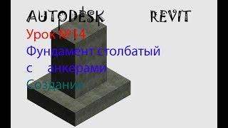 Урок №14  Столбчатый фундамент. Семейства в AUTODESK  REVIT
