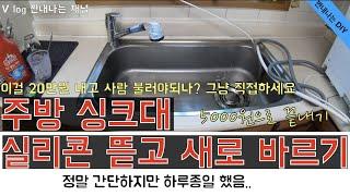 이사설치 DIY 3탄. 18만원 굳히기. 주방 싱크대 …
