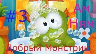 Ам Ням - #3 Добрый Монстрик. Игровой мультик, видео для детей, обучение питомца.