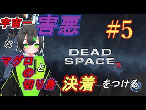 【恐竜Vtuber】宇宙一害悪なマグロの切り身と決着をつける。でっどすぺ~す3 #5【Dead Space 3/デッドスペース3】