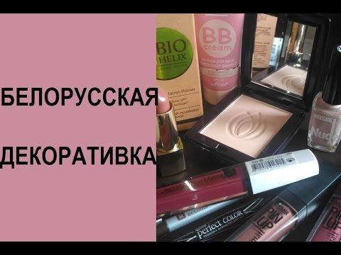 Смотреть косметика белорусская