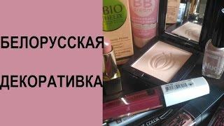 Белорусская косметика: бюджетно и хорошо