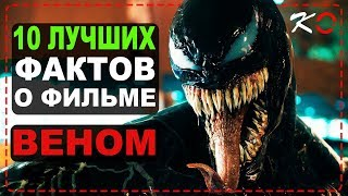 Веном - 10 удивительных фактов о фильме | Том Харди - Веном 2018