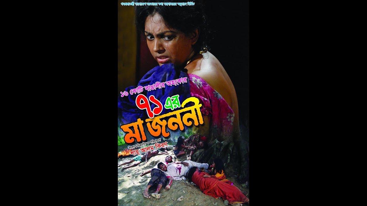 bangla movies 2015 full movie hd 1080p