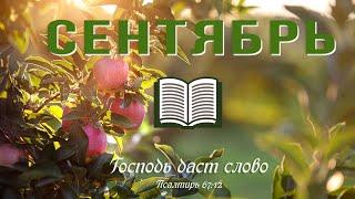 6 Сентябрь - | Библия за год | Псалом 118:1-88