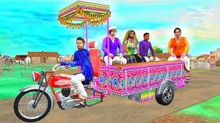 मोटरसाइकिल रिक्शा वाला Motorbike Auto Rickshaw Wala हिंदी कहानिया Funny Comedy Video Hindi Kahaniya