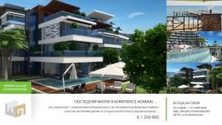 Последняя Вилла в Admiral € 1 250 000 Недвижимость в Турции Алания(Хотите купить недвижимость в Турции? Узнать цены на недвижимость в Алания? Обращайтесь к профессионалам:..., 2015-05-14T11:33:09.000Z)