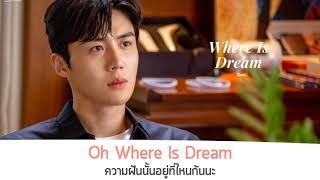 Download 【ซับไทย】10cm - Where Is Dream (Start-Up OST Part 6)