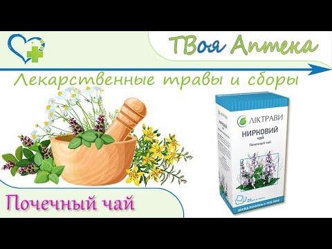 Почечный чай - показания, описание, отзывы (Пиелонефрит, цистит, Холецистит, Отеки)