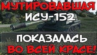 МУТИРОВАВШАЯ ИСУ-152, ПОКАЗАЛАСЬ ВО ВСЕЙ КРАСЕ! World of Tanks