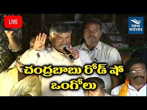 AP CM Nara Chandrababu Naidu Roadshow At Ongole Live  | AP Elections 2019 | New Waves