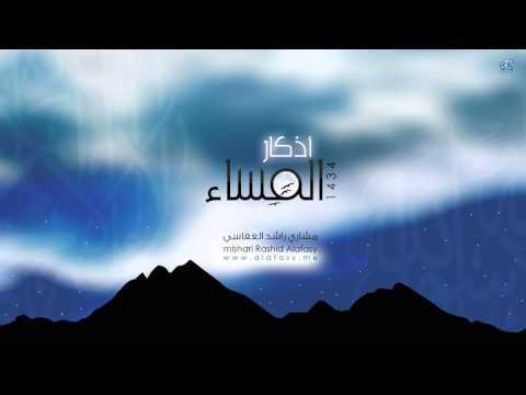 أذكار المساء Akşam Duaları - Mishary Alafasy | Azkar al-Masa