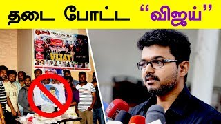 """SHOCKING NEWS : Thalapathy """"VIJAY"""" Restrictions For Fans"""