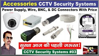 Accessories CCTV Security Systems Details with Price in Hindi #3