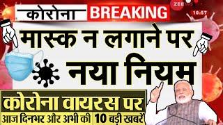 कोरोना की आज की 10 बड़ी ख़बरें - लॉकडाउन, वायरस PM Modi breaking news dls news Corona 27 NOVEMBER