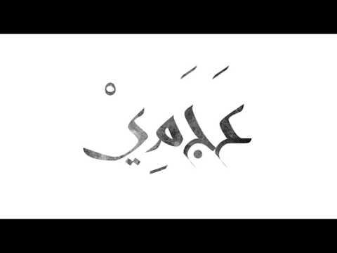 عثمان حسين - احبك احبك Othman Hussein - Ahebak Ahebak