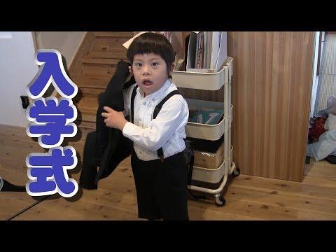 こうちゃんの入学式  Kouhei's school entrance ceremony