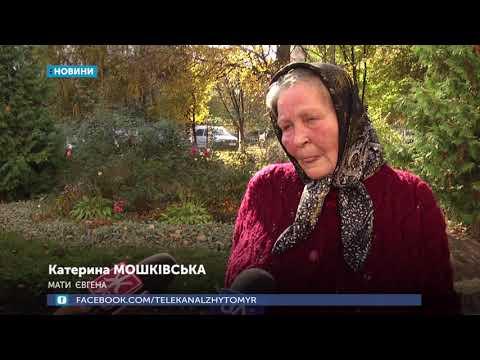 Телеканал UA: Житомир: 16.10.2019. Новини. 07:30