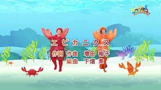 エビカニクス ~ケロポンタウンバージョン / ケロポンズ thumbnail