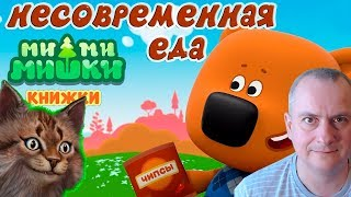 Ми Ми Мишки Несовременная еда. Kids Corner МиМиМишки, Павел и Мистер Кис на мульт Канале Айка TV